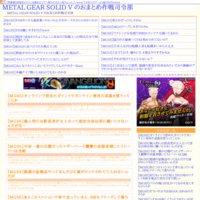METAL GEAR SOLID V のおまとめ作戦司令部