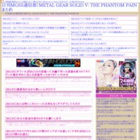 日刊MGS5通信部|METAL GEAR SOLID V: THE PHANTOM PAINまとめ
