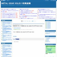 METAL GEAR SOLID V攻略速報